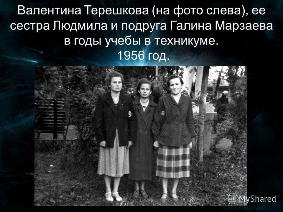 Валентина Терешкова (на фото слева), ее сестра Людмила и подруга Галина Марзаева в годы учебы в техникуме. 1956 год.