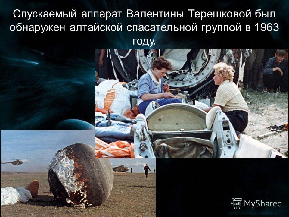 Спускаемый аппарат Валентины Терешковой был обнаружен алтайской спасательной группой в 1963 году.