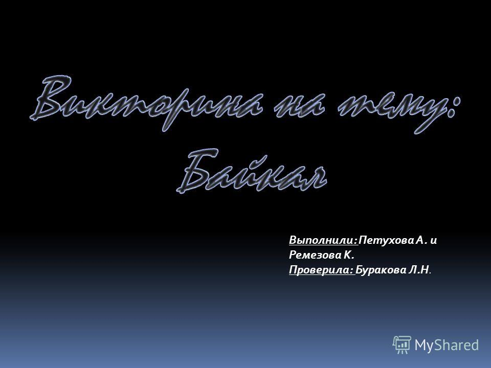 Выполнили: Петухова А. и Ремезова К. Проверила: Буракова Л.Н.