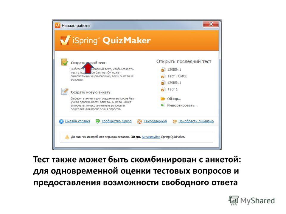 Тест также может быть скомбинирован с анкетой: для одновременной оценки тестовых вопросов и предоставления возможности свободного ответа