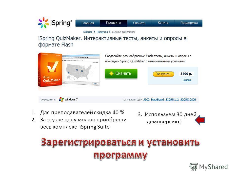 1.Для преподавателей скидка 40 % 2.За эту же цену можно приобрести весь комплекс iSpring Suite 3. Используем 30 дней демоверсию!
