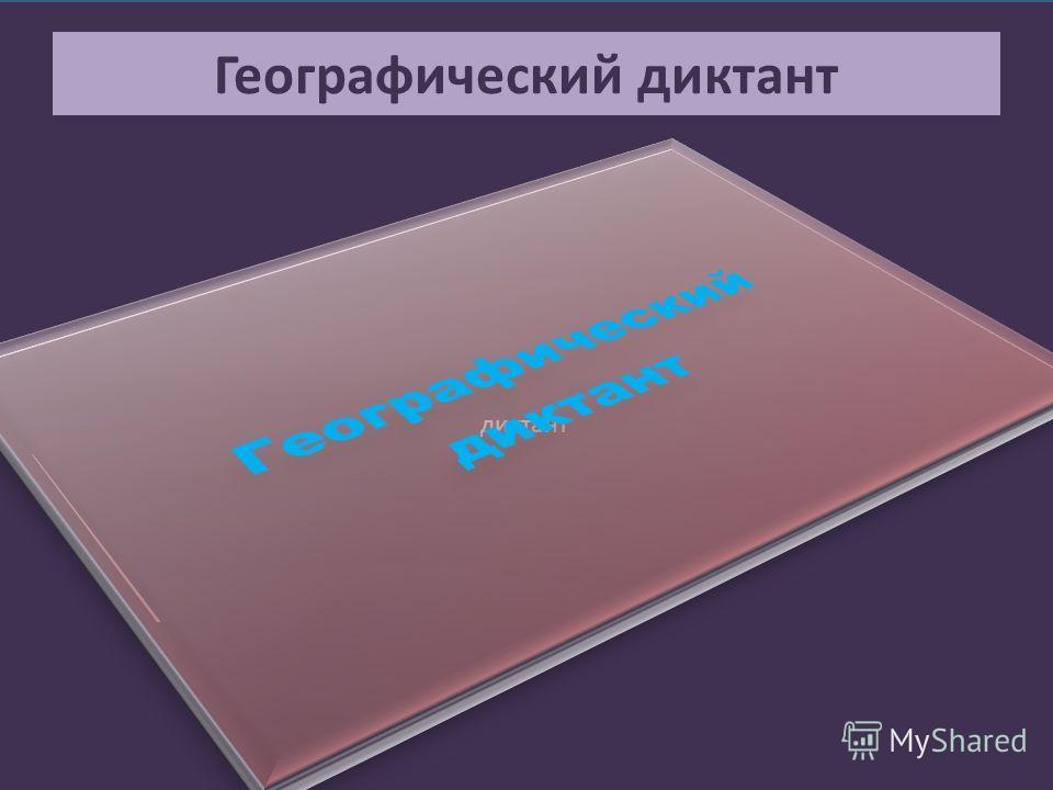 диктант Географический диктант