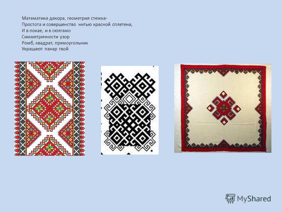 Математика декора, геометрия стежка- Простота и совершенство нитью красной сплетена, И в покае, и в сюлгамо Симметричности узор Ромб, квадрат, прямоугольник Украшают панар твой