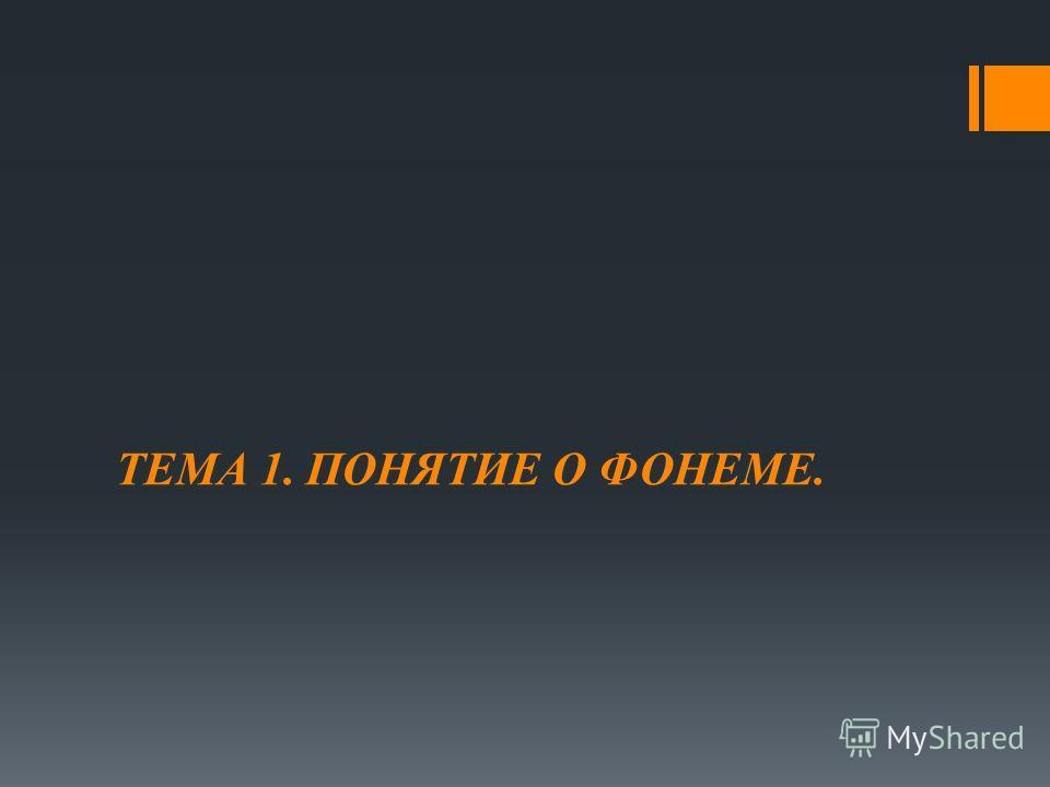 ТЕМА 1. ПОНЯТИЕ О ФОНЕМЕ.