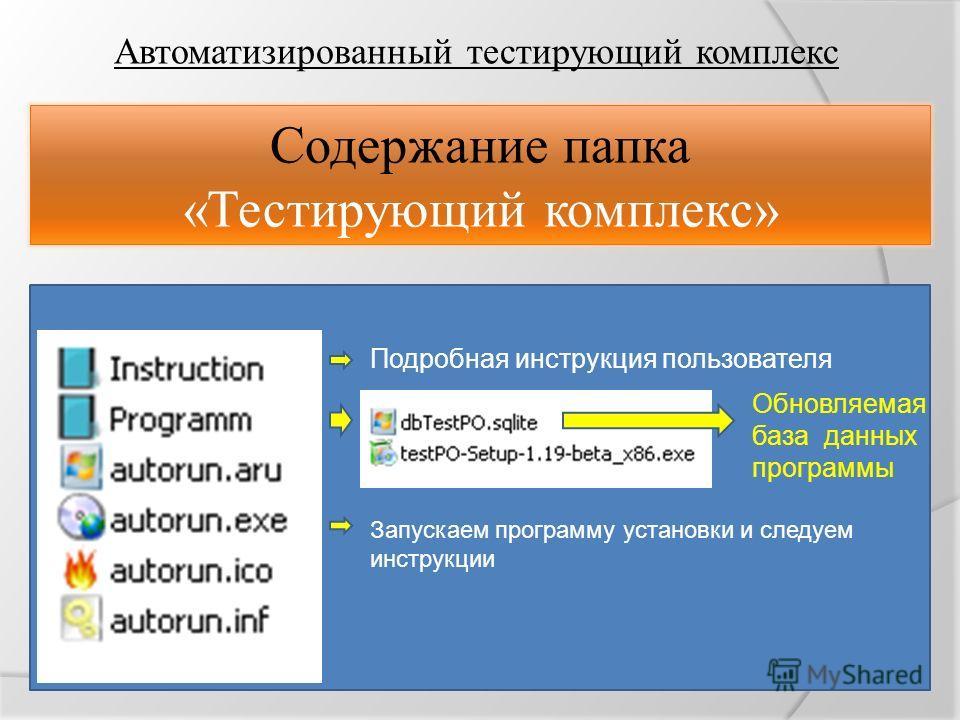 Автоматизированный тестирующий комплекс Содержание папка «Тестирующий комплекс» Запускаем программу установки и следуем инструкции Подробная инструкция пользователя Обновляемая база данных программы