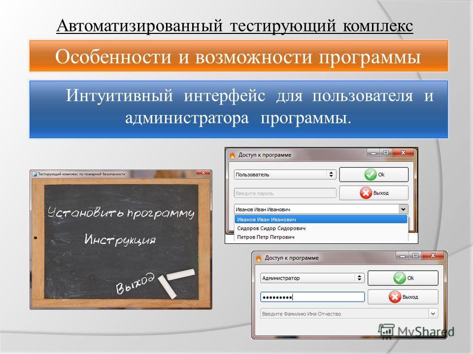 Автоматизированный тестирующий комплекс Особенности и возможности программы Интуитивный интерфейс для пользователя и администратора программы.