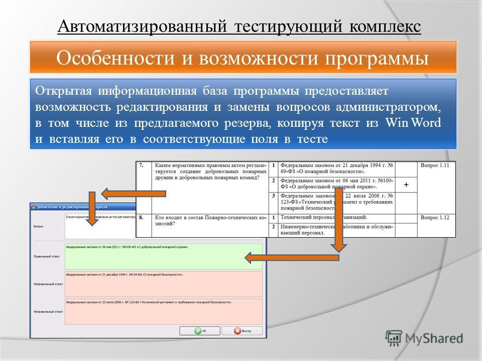 Автоматизированный тестирующий комплекс Особенности и возможности программы Открытая информационная база программы предоставляет возможность редактирования и замены вопросов администратором, в том числе из предлагаемого резерва, копируя текст из Win