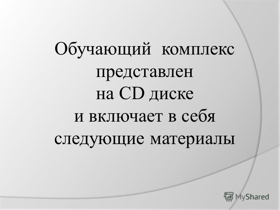 Обучающий комплекс представлен на CD диске и включает в себя следующие материалы