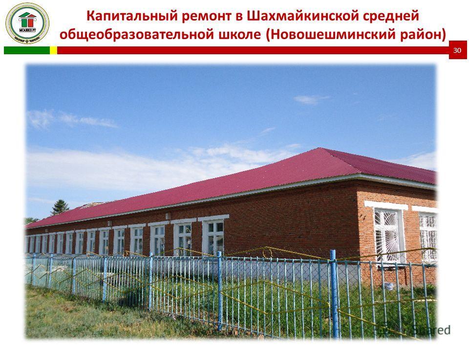 Капитальный ремонт в Шахмайкинской средней общеобразовательной школе (Новошешминский район) 30