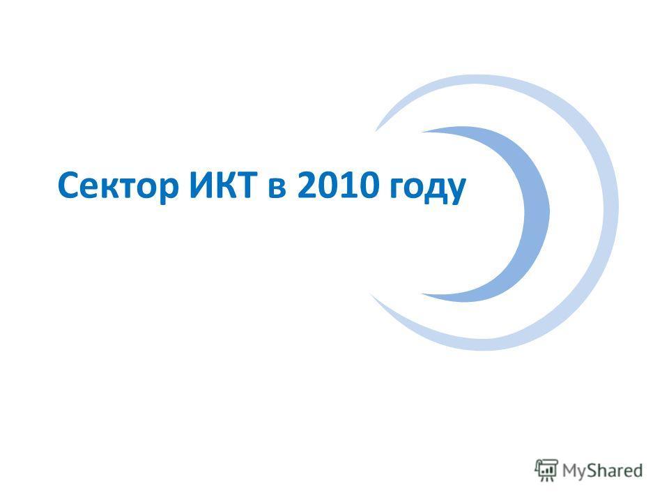 Сектор ИКТ в 2010 году