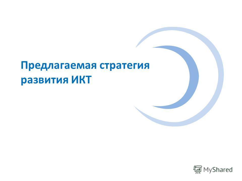 Предлагаемая стратегия развития ИКТ