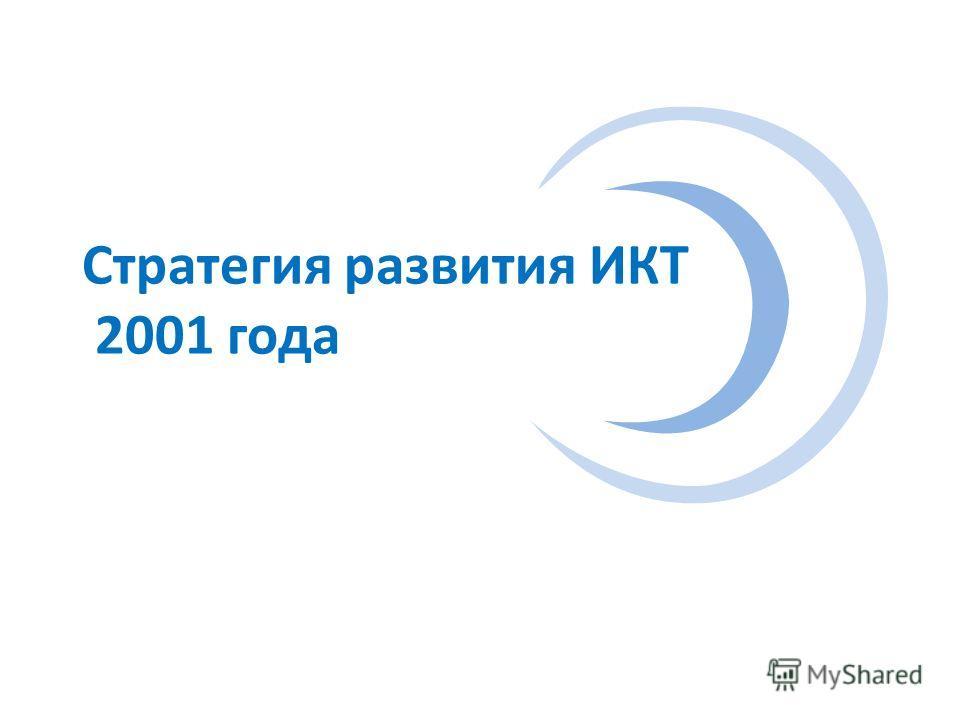 Стратегия развития ИКТ 2001 года