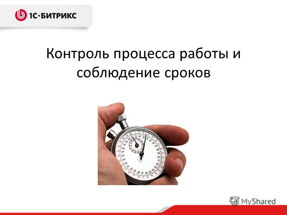 Контроль процесса работы и соблюдение сроков