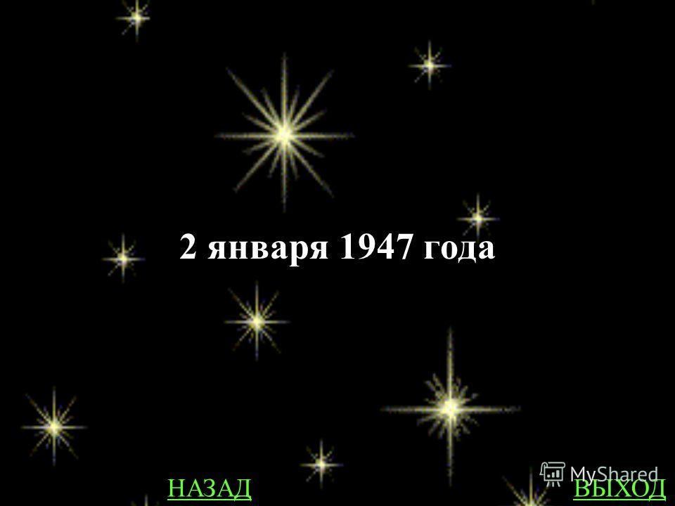 ПАМЯТНЫЕ ДАТЫ 100 Дата образования Сахалинской области ответ