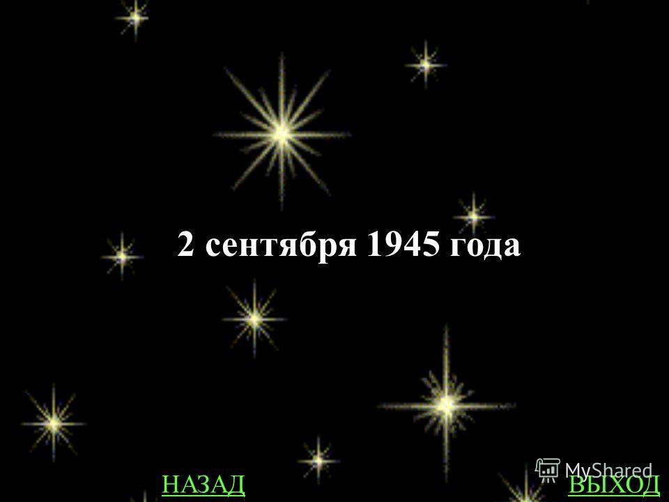 ПАМЯТНЫЕ ДАТЫ 200 Дата освобождения Сахалинской области от японских милитаристов и подписания договора о безоговорочной капитуляции ответ