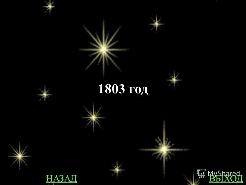 ПАМЯТНЫЕ ДАТЫ 300 Дата создания Иваном Крузенштерном первой карты Сахалина? ответ