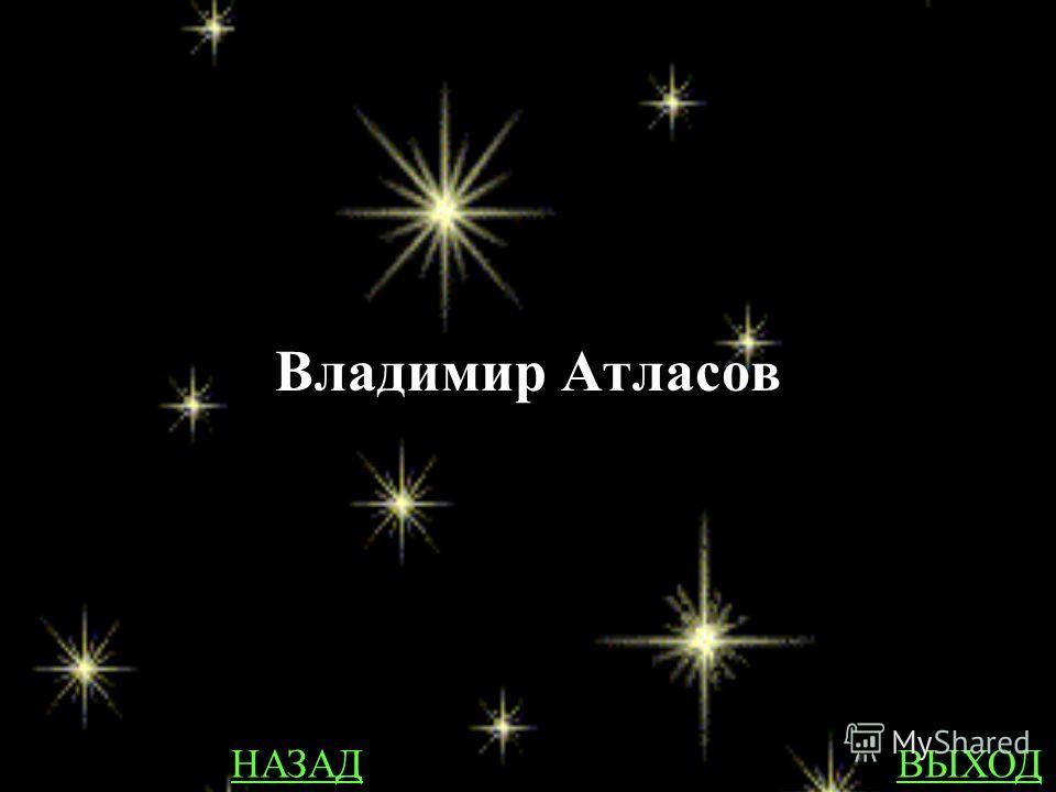 ИССЛЕДОВАТЕЛИ ОСТРОВОВ 200 Кто из русских землепроходцев открыл Курильские острова? ОТВЕТ