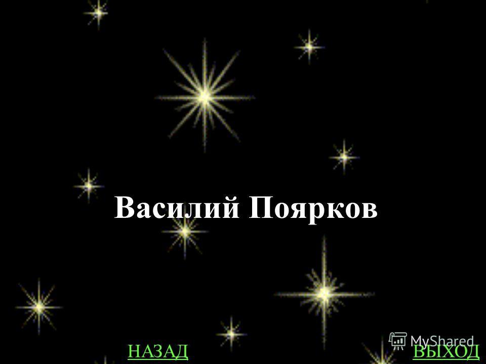 ИССЛЕДОВАТЕЛИ ОСТРОВОВ 300 Кто из русских землепроходцев первым исследовал берега Сахалина ОТВЕТ