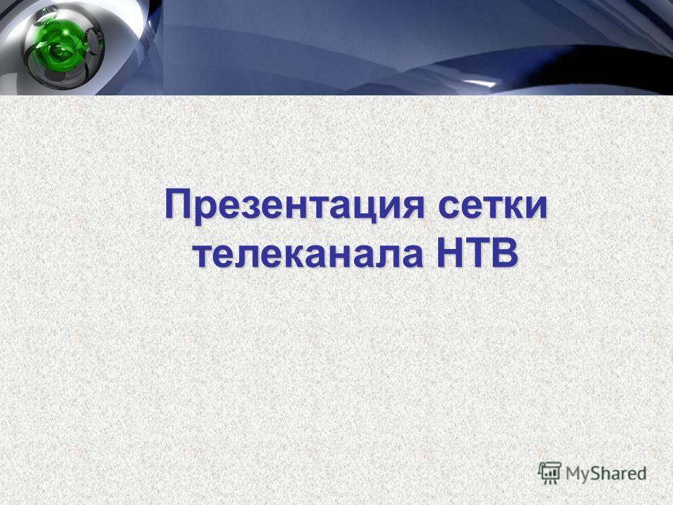 Презентация сетки телеканала НТВ