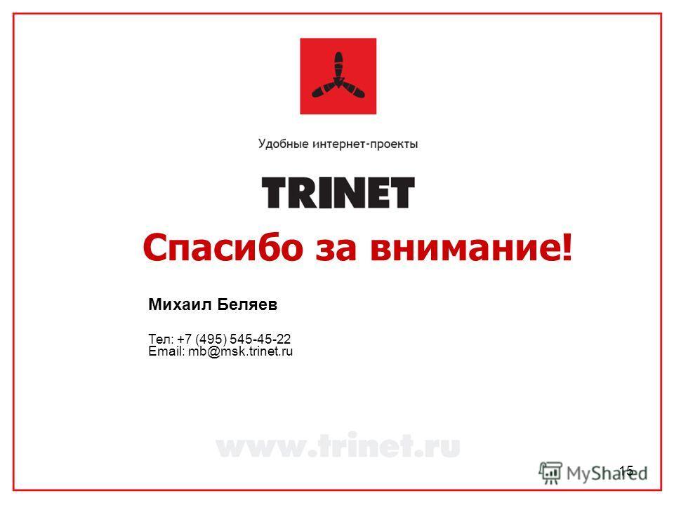 15 Спасибо за внимание! Михаил Беляев Тел: +7 (495) 545-45-22 Email: mb@msk.trinet.ru