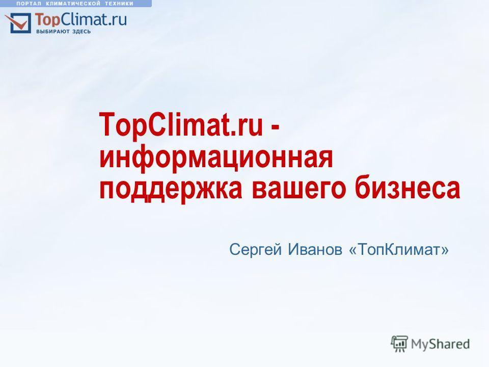 TopClimat.ru - информационная поддержка вашего бизнеса Сергей Иванов «ТопКлимат»