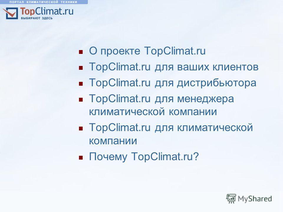 О проекте TopClimat.ru TopClimat.ru для ваших клиентов TopClimat.ru для дистрибьютора TopClimat.ru для менеджера климатической компании TopClimat.ru для климатической компании Почему TopClimat.ru?