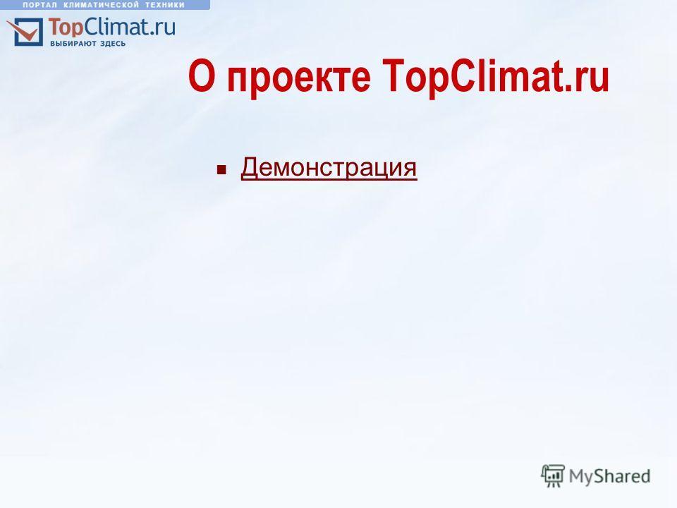 О проекте TopClimat.ru Демонстрация