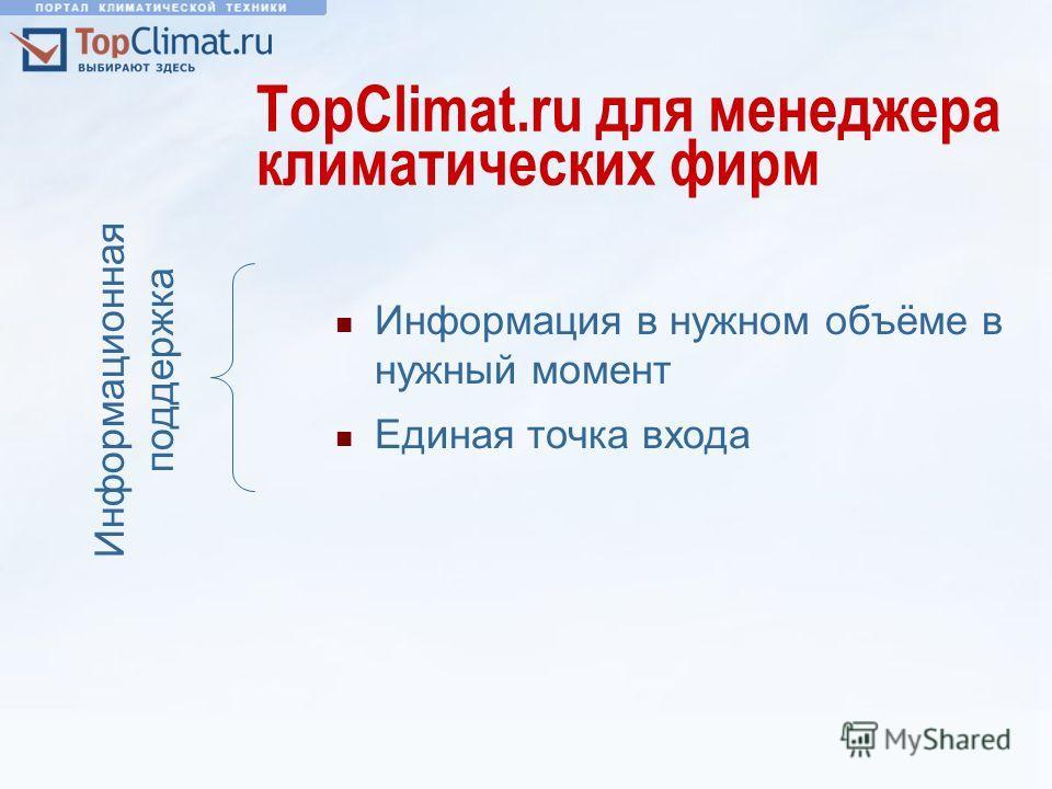 TopClimat.ru для менеджера климатических фирм Информация в нужном объёме в нужный момент Единая точка входа Информационная поддержка