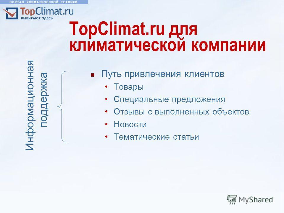 TopClimat.ru для климатической компании Путь привлечения клиентов Товары Специальные предложения Отзывы с выполненных объектов Новости Тематические статьи Информационная поддержка