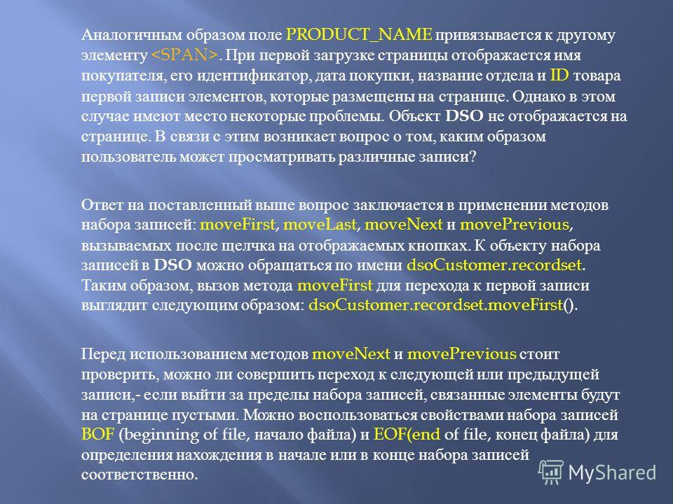Аналогичным образом поле PRODUCT_NAME привязывается к другому элементу. При первой загрузке страницы отображается имя покупателя, его идентификатор, дата покупки, название отдела и ID товара первой записи элементов, которые размещены на странице. Одн