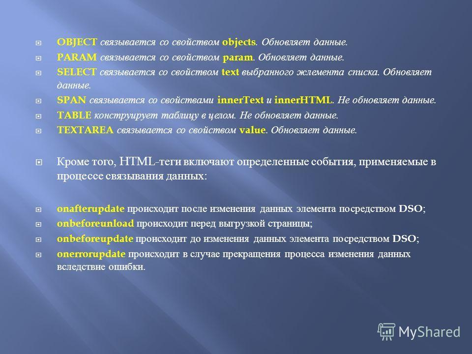 OBJECT связывается со свойством objects. Обновляет данные. PARAM связывается со свойством param. Обновляет данные. SELECT связывается со свойством text выбранного жлемента списка. Обновляет данные. SPAN связывается со свойствами innerText и innerHTML