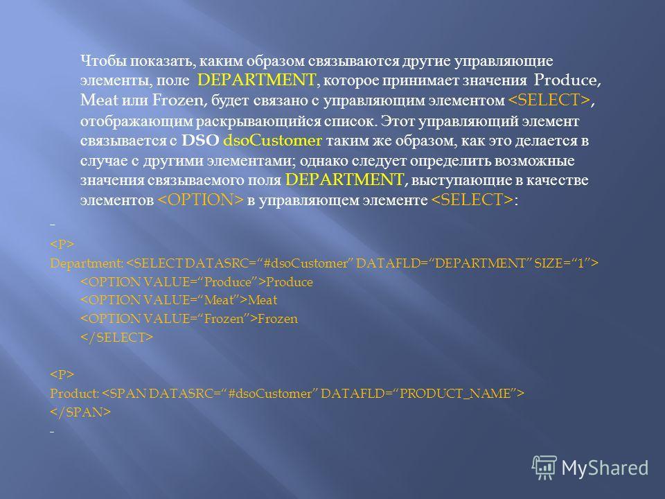 Чтобы показать, каким образом связываются другие управляющие элементы, поле DEPARTMENT, которое принимает значения Produce, Meat или Frozen, будет связано с управляющим элементом, отображающим раскрывающийся список. Этот управляющий элемент связывает