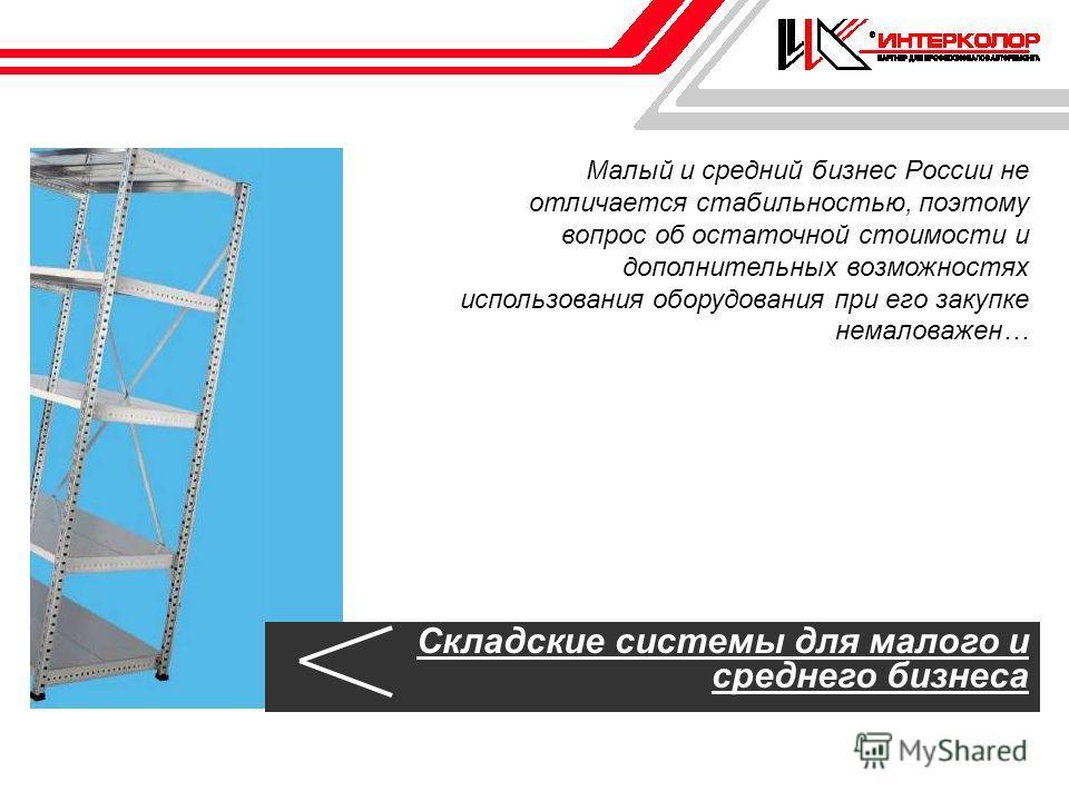 Складские системы для малого и среднего бизнеса Малый и средний бизнес России не отличается стабильностью, поэтому вопрос об остаточной стоимости и дополнительных возможностях использования оборудования при его закупке немаловажен…