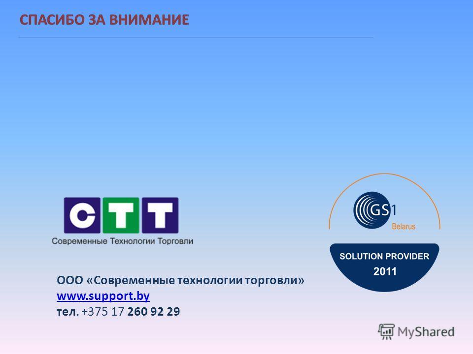 ООО «Современные технологии торговли» www.support.by тел. +375 17 260 92 29