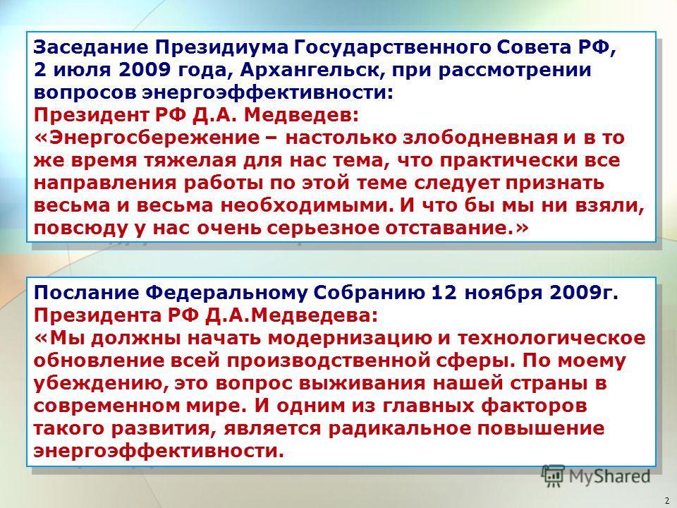 2 Заседание Президиума Государственного Совета РФ, 2 июля 2009 года, Архангельск, при рассмотрении вопросов энергоэффективности: Президент РФ Д.А. Медведев: «Энергосбережение – настолько злободневная и в то же время тяжелая для нас тема, что практиче