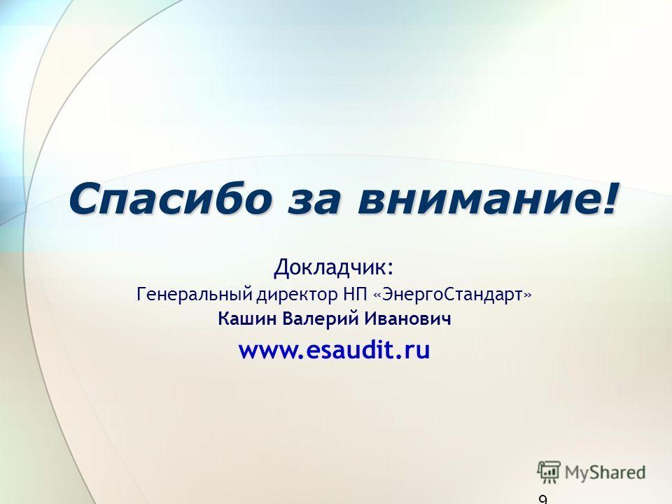 9 Спасибо за внимание! Докладчик: Генеральный директор НП «ЭнергоСтандарт» Кашин Валерий Иванович www.esaudit.ru