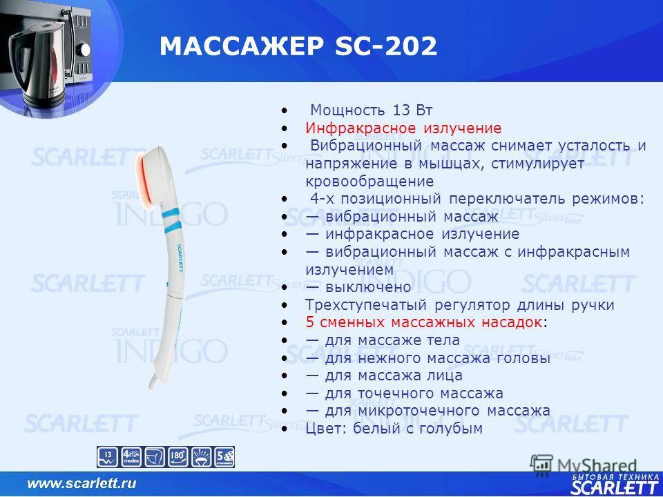 Самарканд, сентябрь 2008 МАССАЖЕР SC-202 Мощность 13 Вт Инфракрасное излучение Вибрационный массаж снимает усталость и напряжение в мышцах, стимулирует кровообращение 4-х позиционный переключатель режимов: вибрационный массаж инфракрасное излучение в