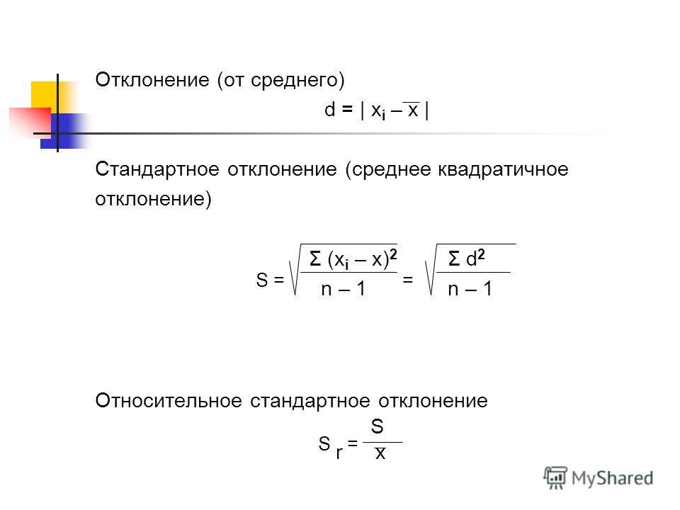 Отклонение (от среднего) d = | x i – x | Стандартное отклонение (среднее квадратичное отклонение) Σ (x i – x) 2 Σ d 2 S = n – 1 = n – 1 Относительное стандартное отклонение S S r = x