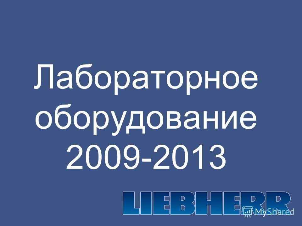 Лабораторное оборудование 2009-2013