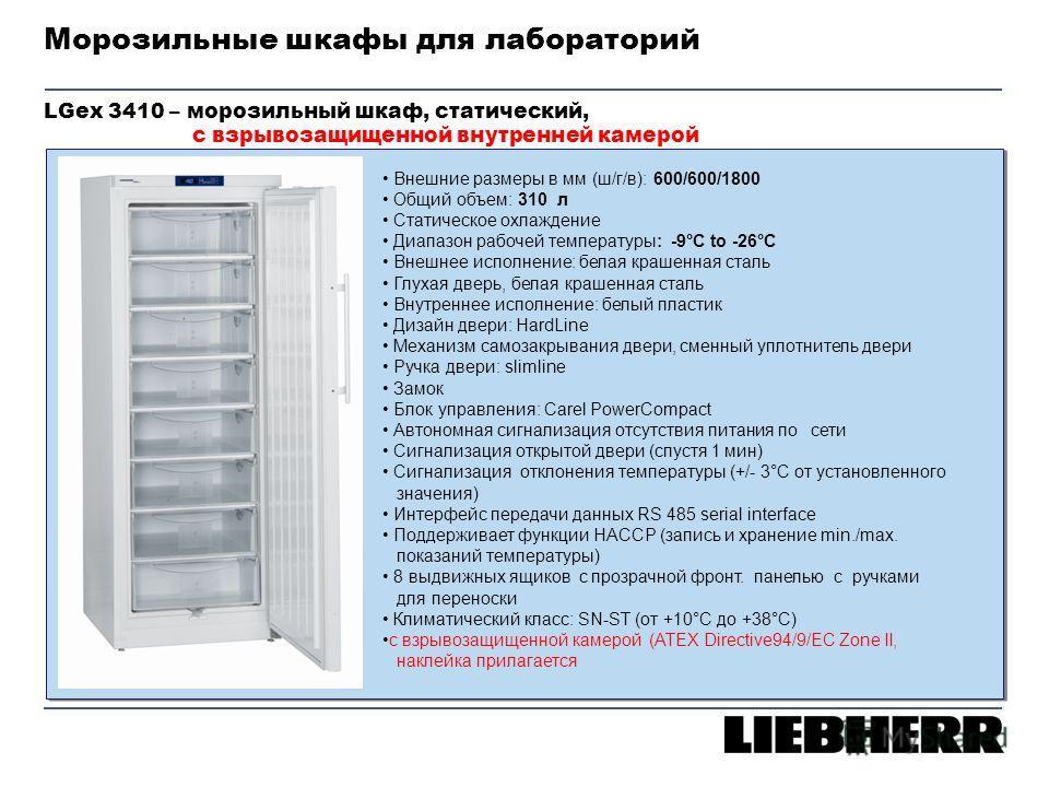 Морозильные шкафы для лабораторий LGex 3410 – морозильный шкаф, статический, c взрывозащищенной внутренней камерой Внешние размеры в мм (ш/г/в): 600/600/1800 Общий объем: 310 л Статическое охлаждение Диапазон рабочей температуры: -9°C to -26°C Внешне