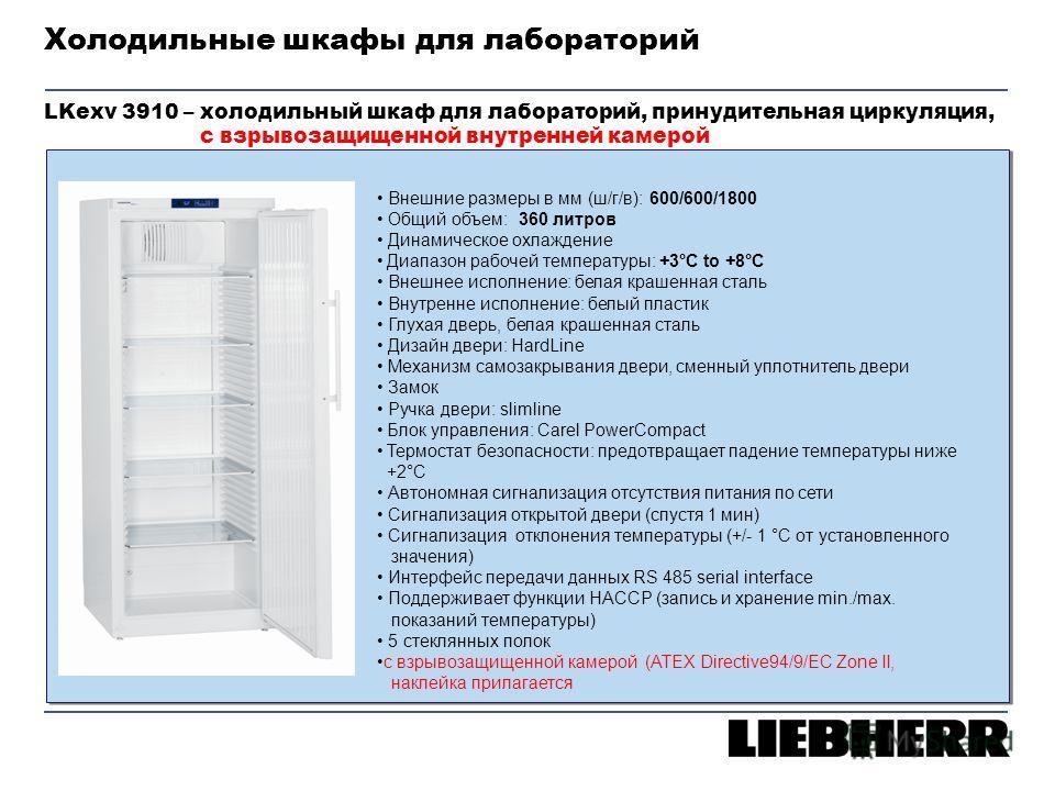Холодильные шкафы для лабораторий LKexv 3910 – холодильный шкаф для лабораторий, принудительная циркуляция, c взрывозащищенной внутренней камерой Внешние размеры в мм (ш/г/в): 600/600/1800 Общий объем: 360 литров Динамическое охлаждение Диапазон рабо