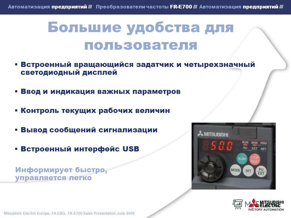 Mitsubishi Electric Europe, FA-EBG. FR-E700 Sales Presentation June 2009 Автоматизация предприятий /// Преобразователи частоты FR-E700 /// Автоматизация предприятий /// Большие удобства для пользователя Встроенный вращающийся задатчик и четырехзначны