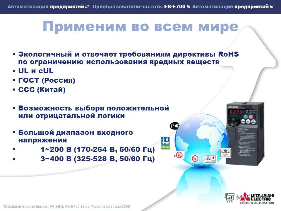 Mitsubishi Electric Europe, FA-EBG. FR-E700 Sales Presentation June 2009 Автоматизация предприятий /// Преобразователи частоты FR-E700 /// Автоматизация предприятий /// Применим во всем мире Экологичный и отвечает требованиям директивы RoHS по ограни