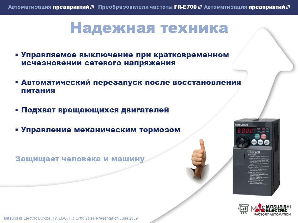 Mitsubishi Electric Europe, FA-EBG. FR-E700 Sales Presentation June 2009 Автоматизация предприятий /// Преобразователи частоты FR-E700 /// Автоматизация предприятий /// Надежная техника Управляемое выключение при кратковременном исчезновении сетевого