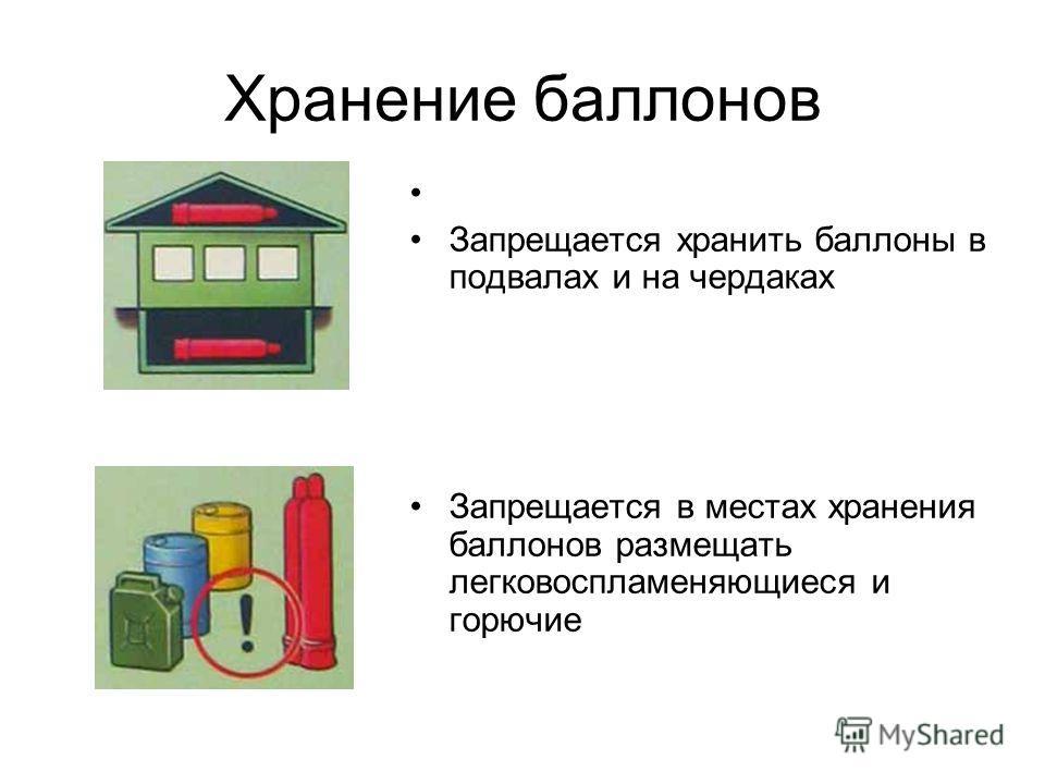 Хранение баллонов Запрещается хранить баллоны в подвалах и на чердаках Запрещается в местах хранения баллонов размещать легковоспламеняющиеся и горючие