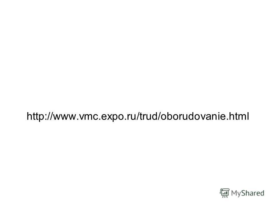 http://www.vmc.expo.ru/trud/oborudovanie.html