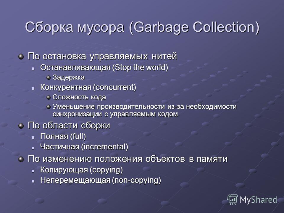 Сборка мусора (Garbage Collection) По остановка управляемых нитей Останавливающая (Stop the world) Останавливающая (Stop the world)Задержка Конкурентная (concurrent) Конкурентная (concurrent) Сложность кода Уменьшение производительности из-за необход