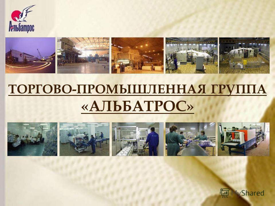 ТОРГОВО-ПРОМЫШЛЕННАЯ ГРУППА «АЛЬБАТРОС»