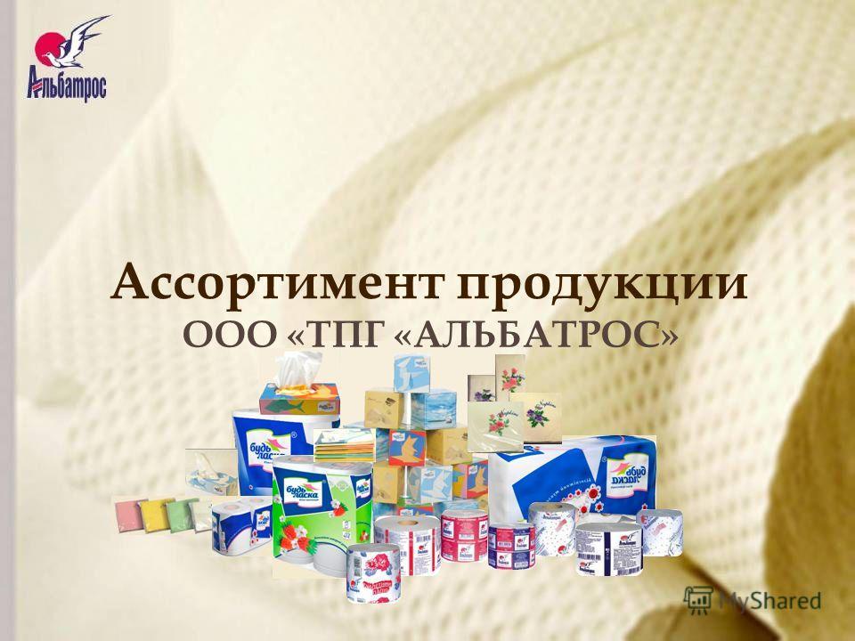 Ассортимент продукции ООО «ТПГ «АЛЬБАТРОС»