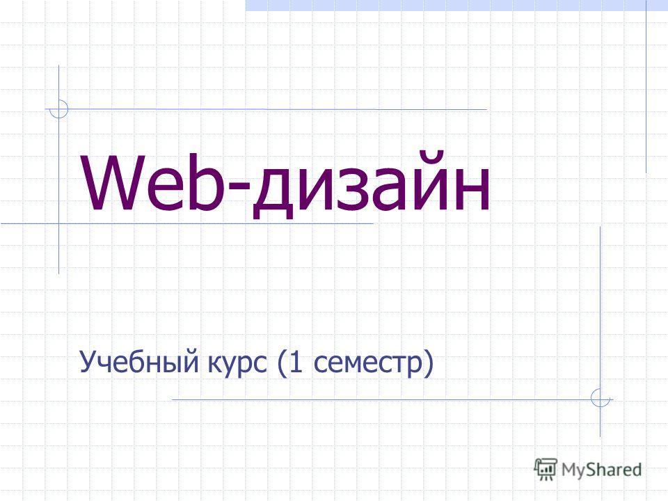 Web-дизайн Учебный курс (1 семестр)